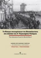 Το θέατρο επιχειρήσεων της Θεσσαλονίκης στο πλαίσιο του Α' Παγκοσμίου Πολέμου / The Salonica Front in World War I