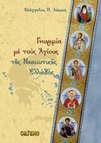 Γνωριμία με τους Αγίους της Νησιωτικής Ελλάδος