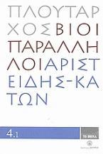Βίοι Παράλληλοι 4.1: Αριστείδης - Κάτων