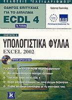 Υπολογιστικά φύλλα Excel 2002