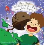 Ο Δημήτρης και η Φιφή κάνουν λάθος διατροφή