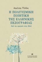 Η πολιτισμική ποιητική της Ελληνικής πεζογραφίας