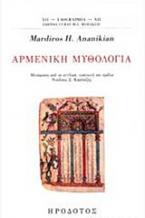 Αρμενική μυθολογία