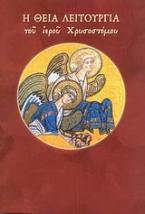 Η Θεία Λειτουργία του ιερού Χρυσοστόμου