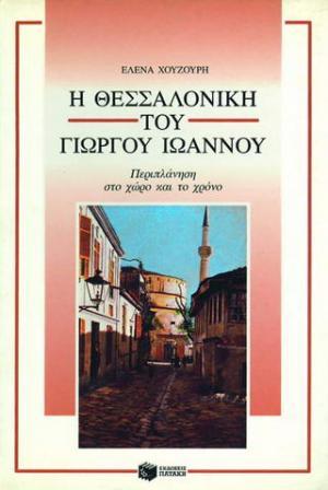 Η Θεσσαλονίκη του Γιώργου Ιωάννου