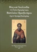 Βίος και ακολουθία του Αγίου Ιερομάρτυρος Βασιλείου πρεσβυτέρου της εν Αγκύρα Εκκλησίας