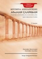Κριτήρια αξιολόγησης αρχαίων ελληνικών Γ΄λυκείου