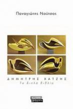 Δημήτρης Χατζής: Το διπλό βιβλίο