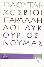 Βίοι Παράλληλοι 6.2: Λυκούργος - Νουμάς