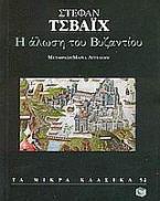 Η άλωση του Βυζαντίου