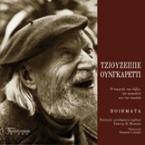 Τζουζέππε Ουνγκαρέττι, Ποιήματα