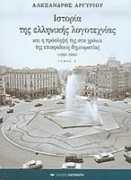 Ιστορία της ελληνικής λογοτεχνίας και η πρόσληψή της στα χρόνια της επισφαλούς δημοκρατίας 1950-1956