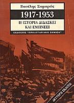 1917-1953, η ιστορία διδάσκει και εμπνέει