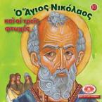 Μικρά και ορθόδοξα: Ο Άγιος Νικόλαος και οι τρεις φτωχές