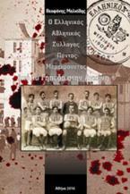 Ο Ελληνικός Αθλητικός Σύλλογος «Πόντος» Μερζιφούντας