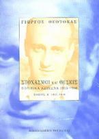 Στοχασμοί και σκέψεις: πολιτικά κείμενα 1925-1966