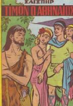 Τίμων ο Αθηναίος