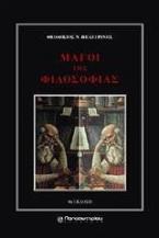 Μάγοι της φιλοσοφίας