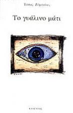 Το γυάλινο μάτι