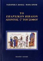 Το Επαρχικόν Βιβλίον Λέοντος ς΄ του Σοφού