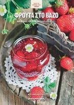 Φρούτα στο βάζο Άνοιξη - Καλοκαίρι