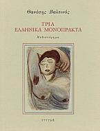 Τρία ελληνικά μονόπρακτα