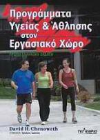 Προγράμματα υγείας & άθλησης στον εργασιακό χώρο