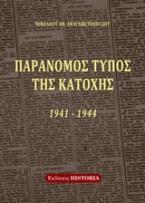 Παράνομος Τύπος της Κατοχής 1941-1944