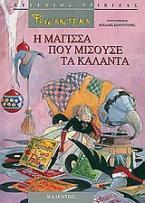 Φρικαντέλα: Η μάγισσα που μισούσε τα κάλαντα. Κάλαντα από όλη την Ελλάδα