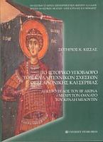 Το ιστορικό υπόβαθρο των καλλιτεχνικών σχέσεων Θεσσαλονίκης και Σερβίας