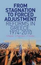FROM STAGNATION TO FORCED ADJUSTMENT: REFORMS IN GREECE 1974-2010 Paperback