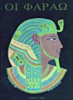 Οι Φαραώ Ακενατόν και Τουταγχαμών