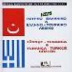 ΤΟΥΡΚΟΕΛΛΗΝΙΚΟ - ΕΛΛΗΝΟΤΟΥΡΚΙΚΟ ΛΕΞΙΚΟ N/E HC