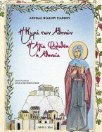 Η Κυρά των Αθηνών - Η Αγία Φιλοθέη η Αθηναία