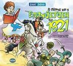 Ο Πέτρος και η επανάσταση του 1821