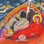 Μικρά και ορθόδοξα: Η γέννηση του Χριστού