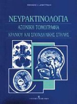 Νευρακτινολογία