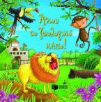 Άκου το ζωολογικό κήπο!