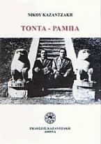 Τόντα-Ράμπα