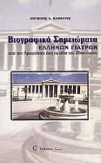 Βιογραφικά σημειώματα Ελλήνων γιατρών
