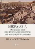 Μικρά Ασία 9ος αιώνας - 1919