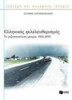 Ελληνικός φιλελευθερισμός