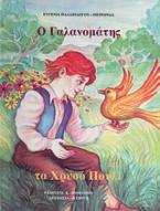 Ο Γαλανομάτης και το χρυσό πουλί
