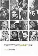 Το ημερολόγιο του καπνού 2011