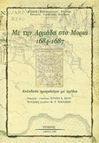 Με την αρμάδα στο Μοριά 1684 - 1687
