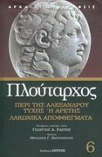 Περί της Αλεξάνδρου τύχης ή αρετής. Λακωνικά αποφθέγματα