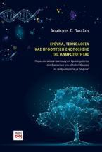 Έρευνα, τεχνολογία και προοπτική ενοποίησης της ανθρωπότητας