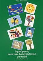 Δημιουργικές εικαστικές δραστηριότητες για παιδιά