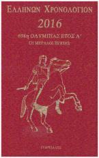 Ελλήνων Χρονολόγιον 2016