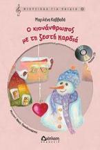 Ο Χιονάνθρωπος με τη ζεστή καρδιά